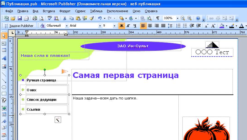Публикация сайта - Microsoft Publisher - 1GbWiki